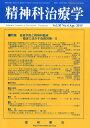 精神科治療学 第30巻4号〈特集〉自殺予防と精神科臨床ー臨床に活かす自殺対策ー2