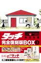 タッチ完全復刻版BOX(1) (特品) [ あだち 充 ]