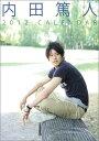 内田篤人カレンダー 2012年【初回限定特典!内田選手サインプリント入りポストカード付き】