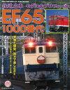 【バーゲン本】鉄道名車モデル&プロフィールEF65 1000番代 [ RM MODELS ARCHIVE ]