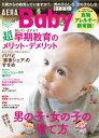 AERA with Baby (アエラ ウィズ ベビー) 2015年 04月号 [雑誌]