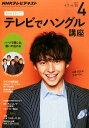 NHK テレビ テレビでハングル講座 2015年 04月号 [雑誌]