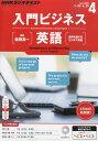 NHK ラジオ 入門ビジネス英語 2015年 04月号 [雑誌]
