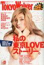 Tokyo Walker (東京ウォーカー) 2015年 4/14号 [雑誌]