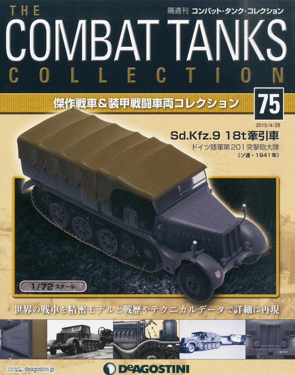 隔週刊 コンバット・タンク・コレクション 201...の商品画像