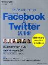 【送料無料】ビジネスリーダーのFacebook&Twitter活用術 [ Think!別冊編集部 ]
