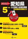愛知県公立高校入試過去問題(2022年度)