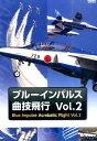 DVD>ブルーインパルス・曲技飛行(2) (<DVD>)