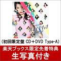 <楽天ブックス限定先着特典:楽天ブックス限定 生写真付><br />ハイテンション (初回限定盤 CD+DVD Type-A)