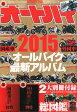 オートバイ 2015年 04月号 [雑誌]
