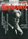 Keyboard magazine (キーボード マガジン) 2015年 04月号 [雑誌]