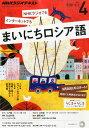 NHK ラジオ まいにちロシア語 2015年 04月号 [雑誌]