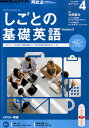 NHK テレビ しごとの基礎英語 2015年 04月号 [雑誌]