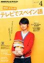 NHK テレビ テレビでスペイン語 2015年 04月号 [雑誌]