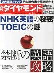 週刊 ダイヤモンド 2015年 4/4号 [雑誌]