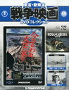 隔週刊 東宝・新東宝戦争映画DVDコレクション 2015年 4/28号 [雑誌]