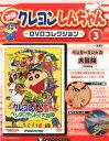 隔週刊 映画クレヨンしんちゃん 2015年 4/14号 [雑誌]