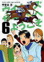 ウイナーズサークルへようこそ(6) (ヤングジャンプコミックス)