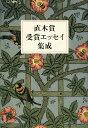 直木賞受賞エッセイ集成 [ 文藝春秋 ]