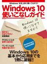 Windows 10使いこなしガイド Anniversary Update対応 [ 朝岳 健二 ]