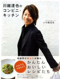 <strong>川越達也</strong>のコンビニ・キッチン 料理界の貴公子が贈る、だれでもできちゃうかんたんお [ <strong>川越達也</strong> ]