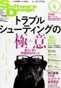 Software Design (ソフトウェア デザイン) 2015年 04月号 [雑誌]