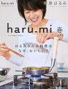 栗原はるみ haru_mi (ハルミ) 2015年 04月号 [雑誌]