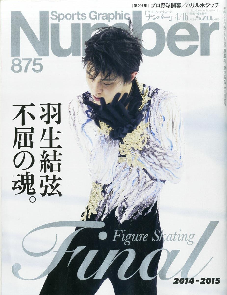 Sports Graphic Number (スポーツ・グラフィック ナンバー) 2015年 4/16号 [雑誌]