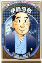 伊能忠敬 正確な日本地図を信念と歩測だけでつくった男 (集英社版・学習漫画 世界の伝記NEXT) [