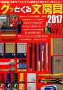 グッとくる文房具 2017 (別冊グッズプレス)...