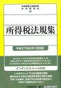 所得税法規集〈平成27年8月1日現在〉 [ 日本税理士会連合会 ]