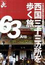 西国三十三カ所を歩く旅 千年の歴史を秘める観音巡礼札所を拠点に歩く特選7コ (エコ旅ニッポン) [ ウエスト・パブリッシング ]