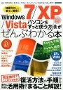 Windows7/XP/Vistaパソコンをずっと使う方法がぜんぶわかる本 8.1も対応! (洋泉社