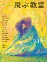 飛ぶ教室 第53号 「好き」の気持ち 児童文学の冒険