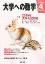 大学への数学 2015年 04月号 [雑誌]