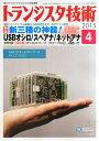 トランジスタ技術 2015年 04月号 [雑誌]