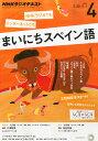 NHK ラジオ まいにちスペイン語 2015年 04月号 [雑誌]