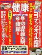 健康 2015年 04月号 [雑誌]