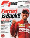 F1 (エフワン) 速報 2015年 4/16号 [雑誌]