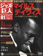 ジャズの巨人 創刊号(4/21号) マイルス・デイヴィス 1