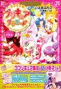 小冊子つき キラキラ☆プリキュアアラモード(2)プリキュアコレクション 特装版 (プレミアムKC な...