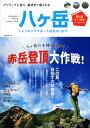 八ヶ岳トレッキングサポートBOOK 2017