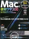Macの便利ワザ300