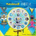 「マンガをはみだした男 〜赤塚不二夫〜」オリジナル・サウンドトラック [ U-zhaan + Shuta Hasunuma ]