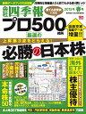 別冊 会社四季報 プロ500銘柄 2015年 04月号 [雑誌]