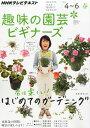 趣味の園芸ビギナーズ 2015年 04月号 [雑誌]