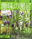 NHK 趣味の園芸 2015年 04月号 [雑誌]