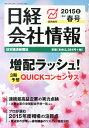 日経会社情報 2015年春号 大判 2015年 04月号 [雑誌]