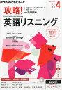 NHK ラジオ 攻略!英語リスニング 2015年 04月号 [雑誌]