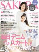 SAKURA (サクラ) 2015年 04月号 [雑誌]
